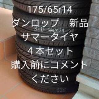 【ネット決済】175/65r14 EC202Lダンロップサマータ...