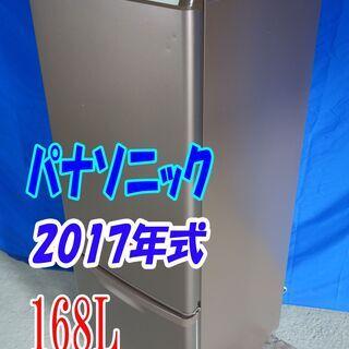 ✨Y-0606-009✨2017年式✨✨パナソニック✨168L☆...