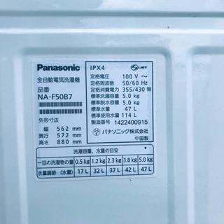 1647番 Panasonic✨全自動電気洗濯機✨NA-F50B7‼️ - 家電