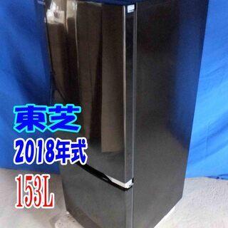 ✨Y-0603-008✨2018年式✨美品✨東芝✨153L☆ひと...