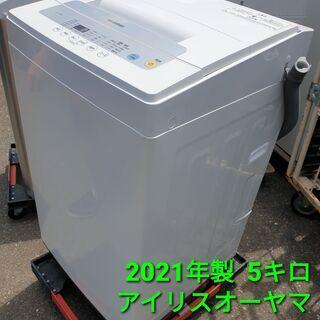 2021年製、アイリスオーヤマ 5キロ、 IAW-T502E