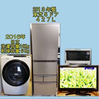 5ドア冷蔵庫と10Kgドラム式洗濯機、他2点、23区近郊のみ+8...