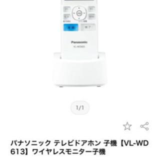 【ネット決済】Panasonic テレビドアホン子機 新品