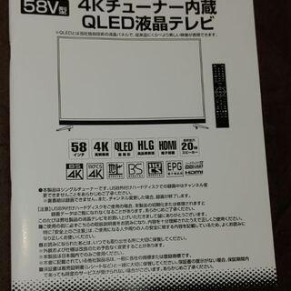 【58型】4Kチューナー内蔵テレビ☺️今年1月に購入‼️動…
