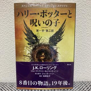 【新品】ハリー・ポッターと呪いの子 第一部・第二部 特別リハーサル版