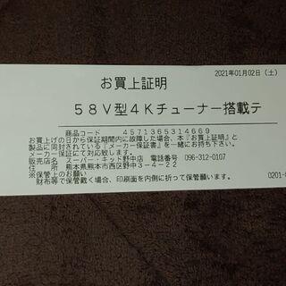 【58型】4Kチューナー内蔵テレビ☺️今年1月に購入‼️動作異常なし☺️ − 熊本県