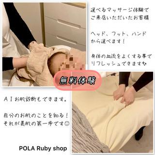 無料❣️【マッサージ体験】ヘッドマッサージ or フットマッサージ