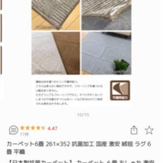 【ネット決済】楽天から買ったカーペット
