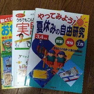 子供向けの本3冊セット 自由研究 工作 実験