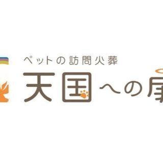 ペット訪問火葬・天国への扉ペットメモリアル千葉習志野スタッフ募集!