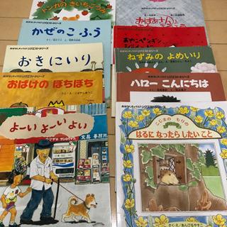 絵本12冊 (チャイルドブック)