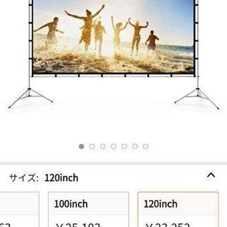 【美品】120インチ対応 自立式プロジェクタースクリーン