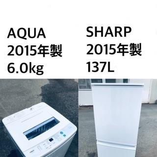 ★🌟送料・設置無料★新生活応援・家電セット!冷蔵庫・洗濯機 2点...