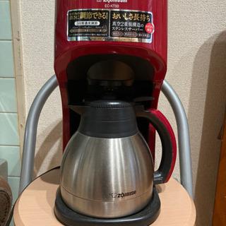 【ネット決済】コーヒーメーカー 保温 象印EC-KT50