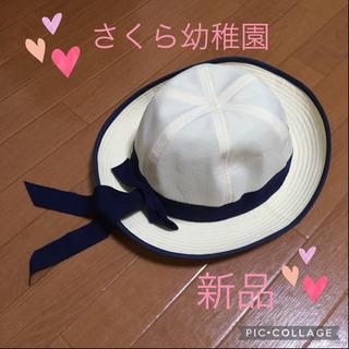 伊勢崎市さくら幼稚園 夏帽子