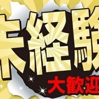 【日払い可】簡単WEB・電話登録OK!時給1400円以上★月収2...