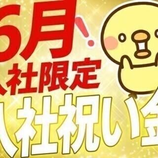 【日払い可】【入社祝金10万円】工場スタッフ/車通勤OK⇒大阪・...