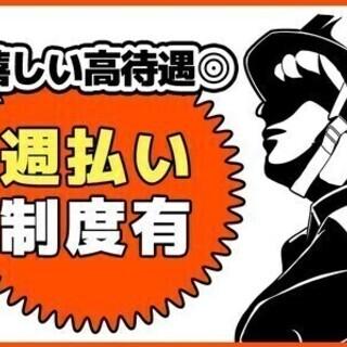 【週払い可】2交代制★土日休み!男性活躍中★未経験OKの製造(組...