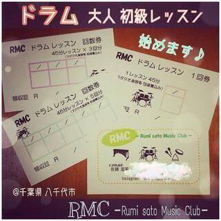 八千代市【RMC】ドラム 大人のための初級レッスン