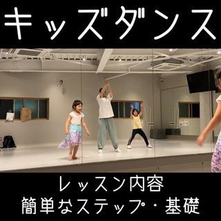 楽しく踊ろう!キッズダンス初心者募集!大阪塚本駅徒歩30秒!