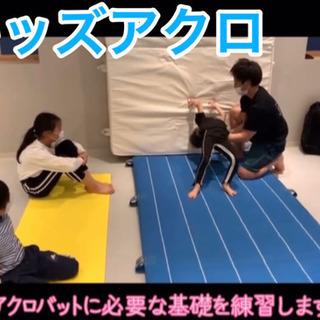 初心者キッズアクロバット!楽しく通える習い事!大阪塚本駅徒歩30秒