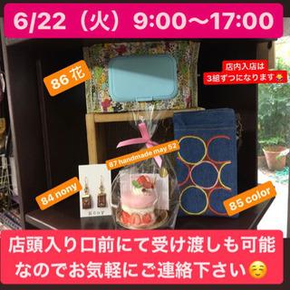 6/22(火)9:00〜17:00