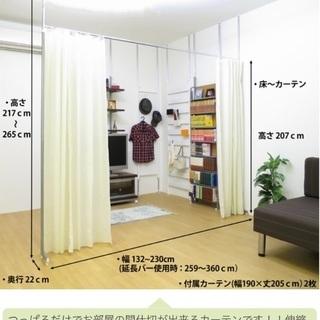 つっぱり目隠し室内用カーテン