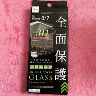 iPhone8/7 全面保護ガラス