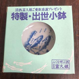 【ネット決済】【在庫あります‼︎】未使用品 特製 出世 小鉢 清...