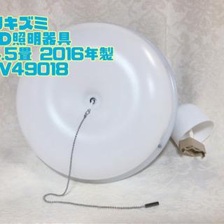 ⑲①タキズミ LED照明器具 〜4.5畳 2016年製 S…