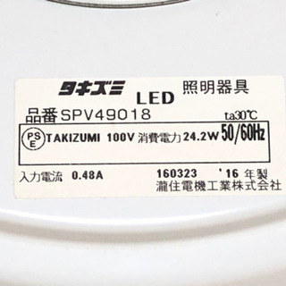 ⑲①タキズミ LED照明器具 〜4.5畳 2016年製 SPV49018【C6-622】 - 熊本市