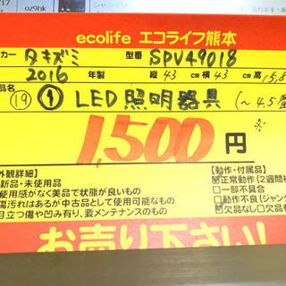 ⑲①タキズミ LED照明器具 〜4.5畳 2016年製 SPV49018【C6-622】 - 家具