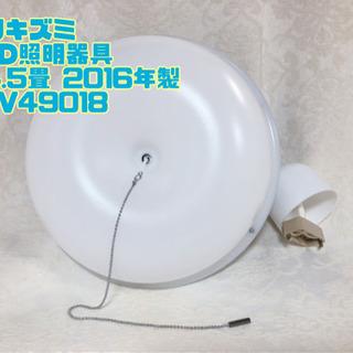 ⑳②タキズミ LED照明器具 〜4.5畳 2016年製 S…