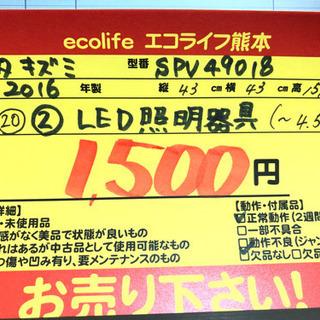 ⑳②タキズミ LED照明器具 〜4.5畳 2016年製 SPV49018【C7-622】 - 家具
