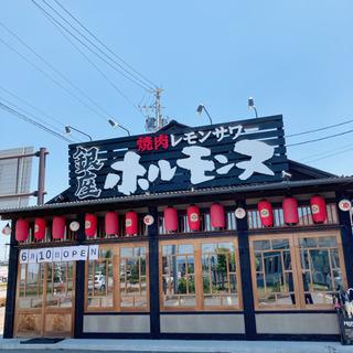 佐久岩村田の飲食店【銀座ホルモンヌ】