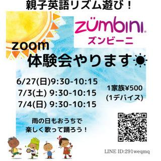 ZOOM開催!zumbini 体験会