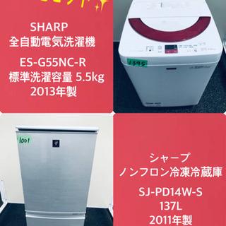特割引価格★生活家電2点セット【洗濯機・冷蔵庫】その他在庫多数❗️