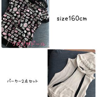 女児服☆パーカーセット売り