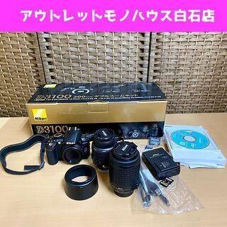 Nikon デジタル一眼レフカメラ D3100 200mm ダブ...