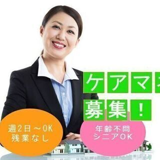 """""""急募""""小人数なので働きやすい環境!駅から5分☆ケアマネジャー募集!"""