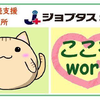 就労B型・サービス管理責任者の募集です! - 札幌市