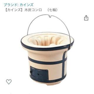 【ネット決済】【新品未使用品】カインズ 七輪