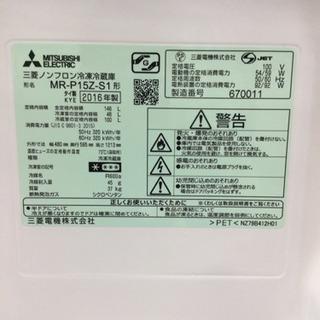 冷蔵庫 MITSUBISHI 146L 2016年製 MR-P15Z-S1 − 愛知県