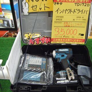 激安!! マキタ TD172 1×1×1セット 未使用品