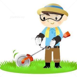 草刈り代行