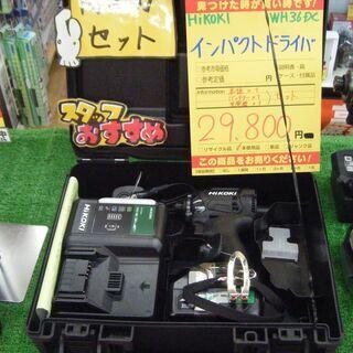 激安!! ハイコーキ WH36DC 1×1×1セット 未使用品