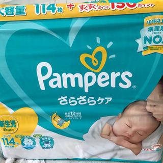 パンパース  サラサラケア 新生児テープ