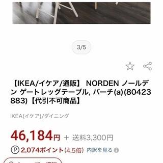 IKEA 天然無垢材伸長式収納付ダイニングテーブル - 家具