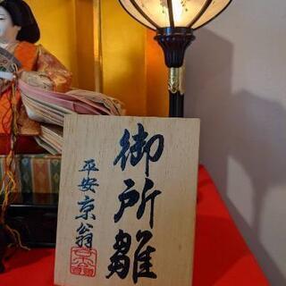 雛人形 平安京翁の御所雛 五人揃(スチール三段毛せん) - 生活雑貨