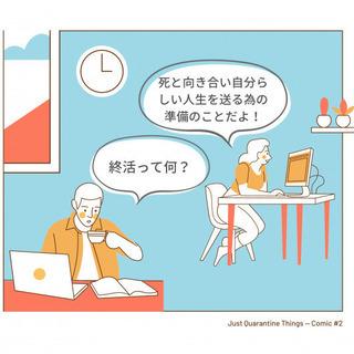 【中止】エンディングノートセミナー  相之川  8月7日(土)